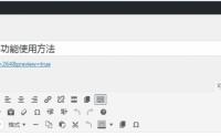 wordpress自带的摘要功能使用方法