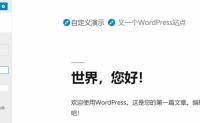 wordpress主题自定义功能开发入门