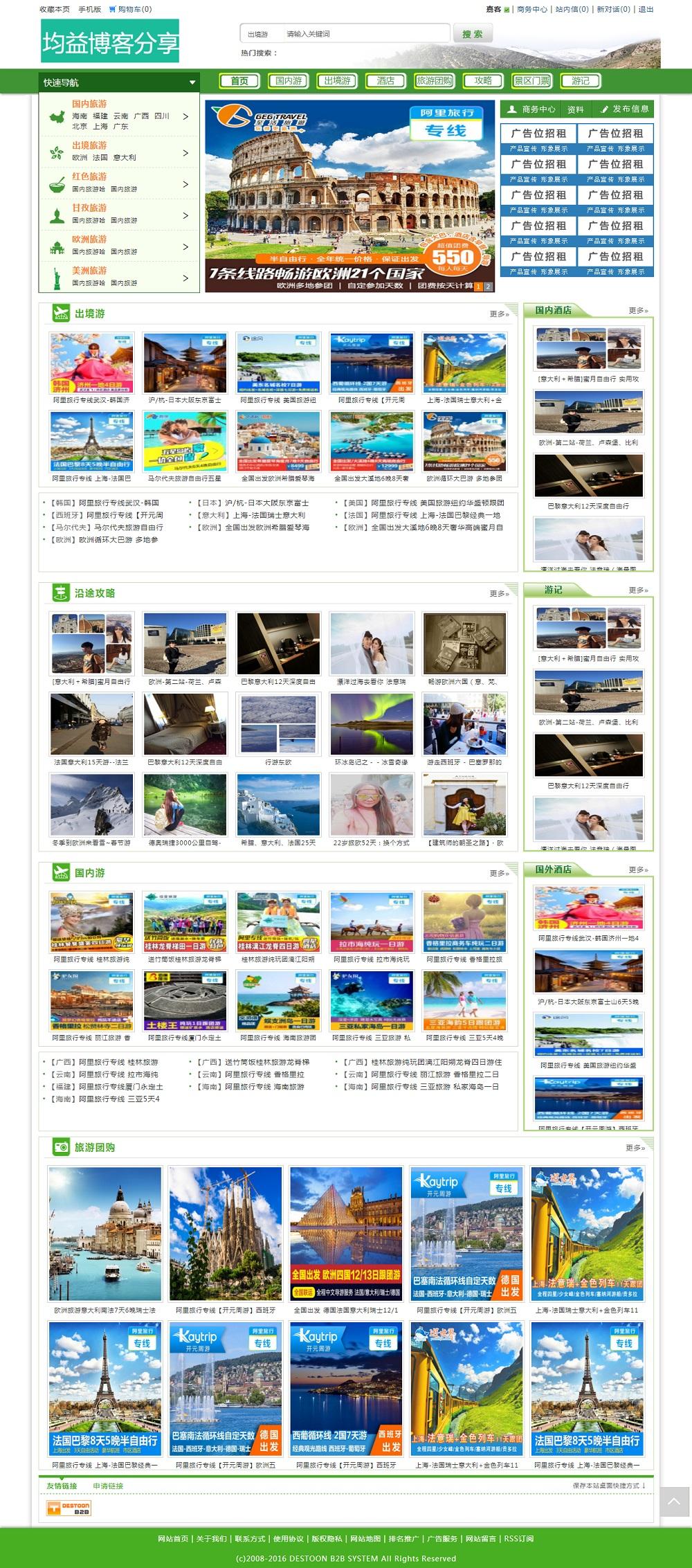 旅游行业信息平台网站模板destoon6
